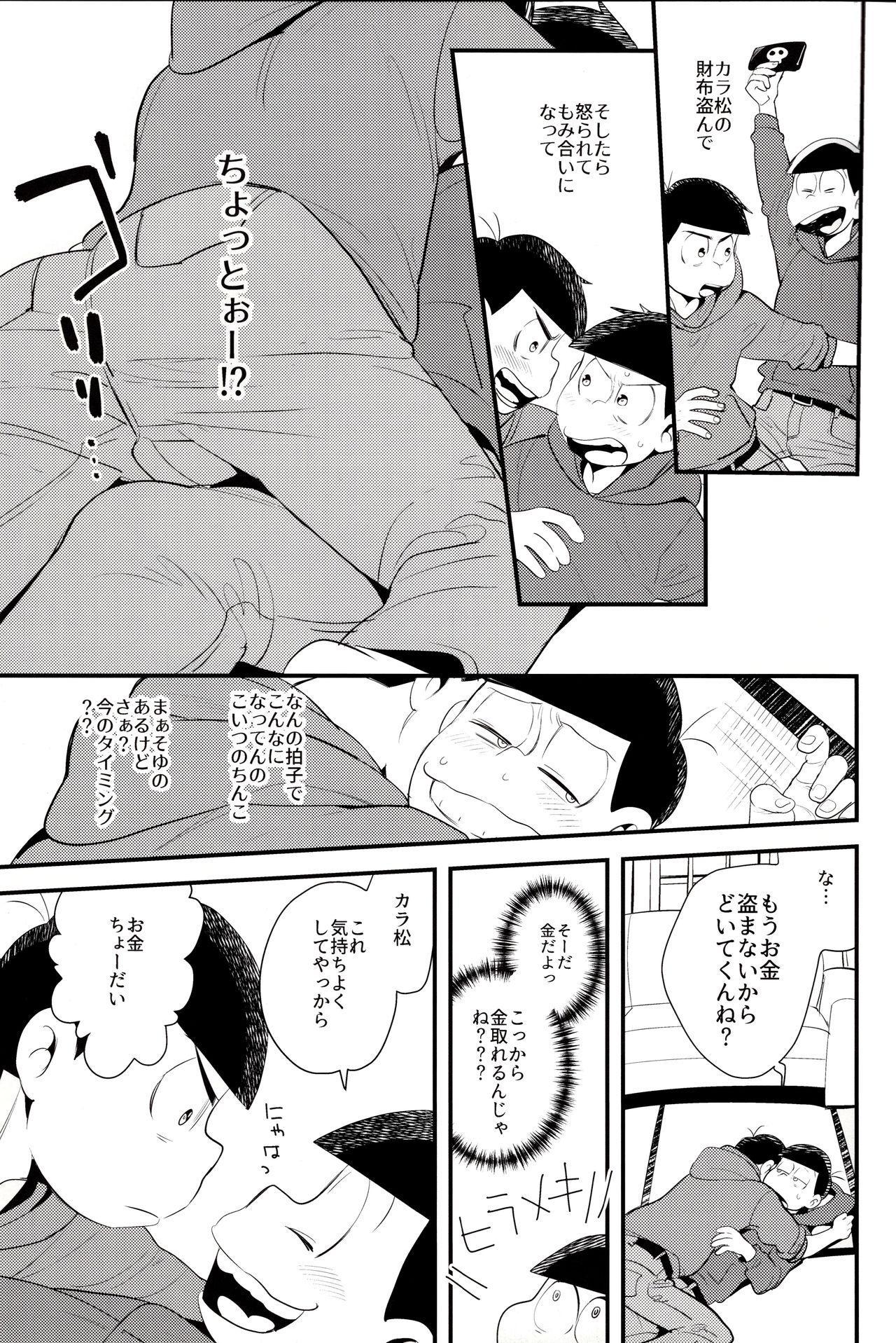 Onii-chan wa Uritai!! 2