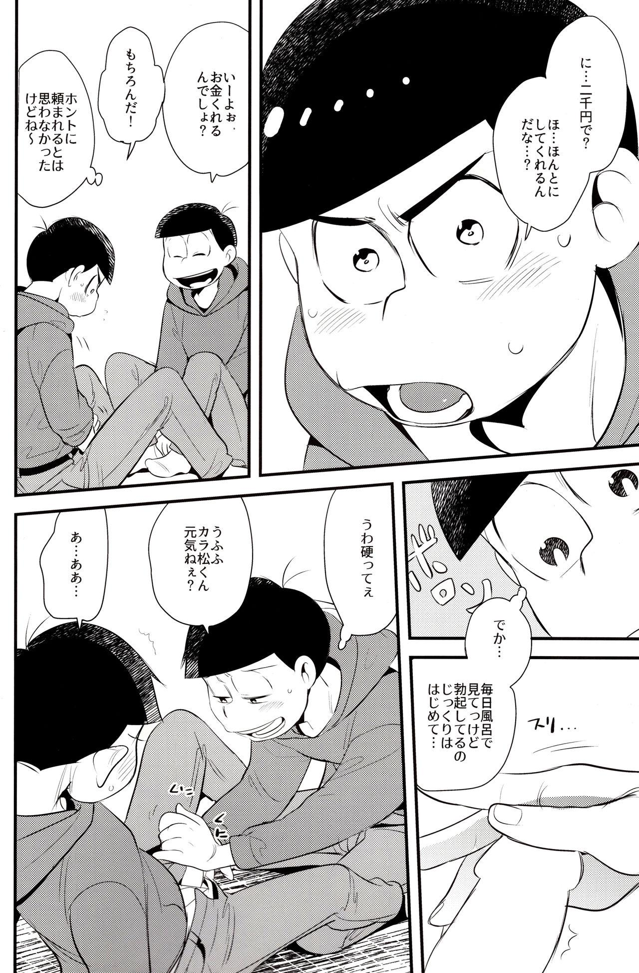 Onii-chan wa Uritai!! 3