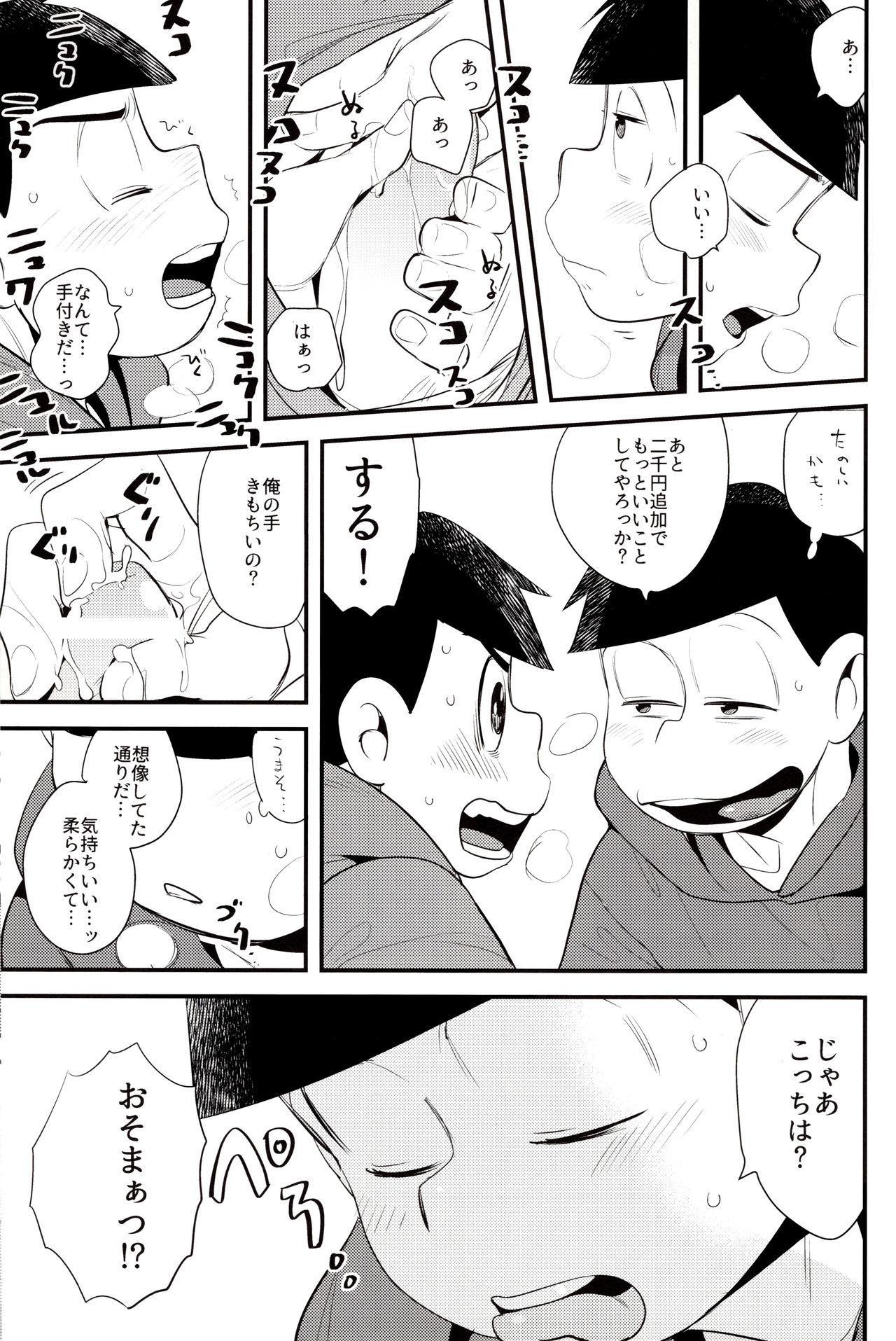 Onii-chan wa Uritai!! 4