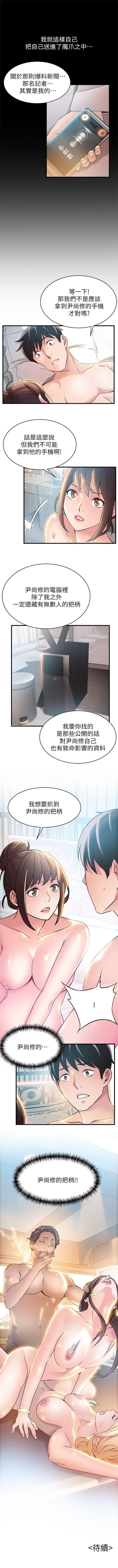 弱点 1-64 中文翻译(更新中) 139