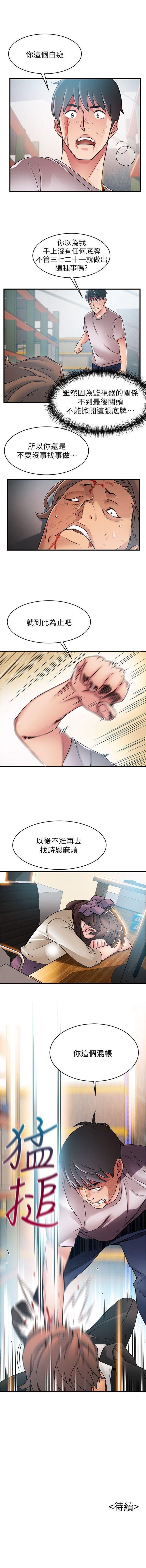 弱点 1-64 中文翻译(更新中) 178