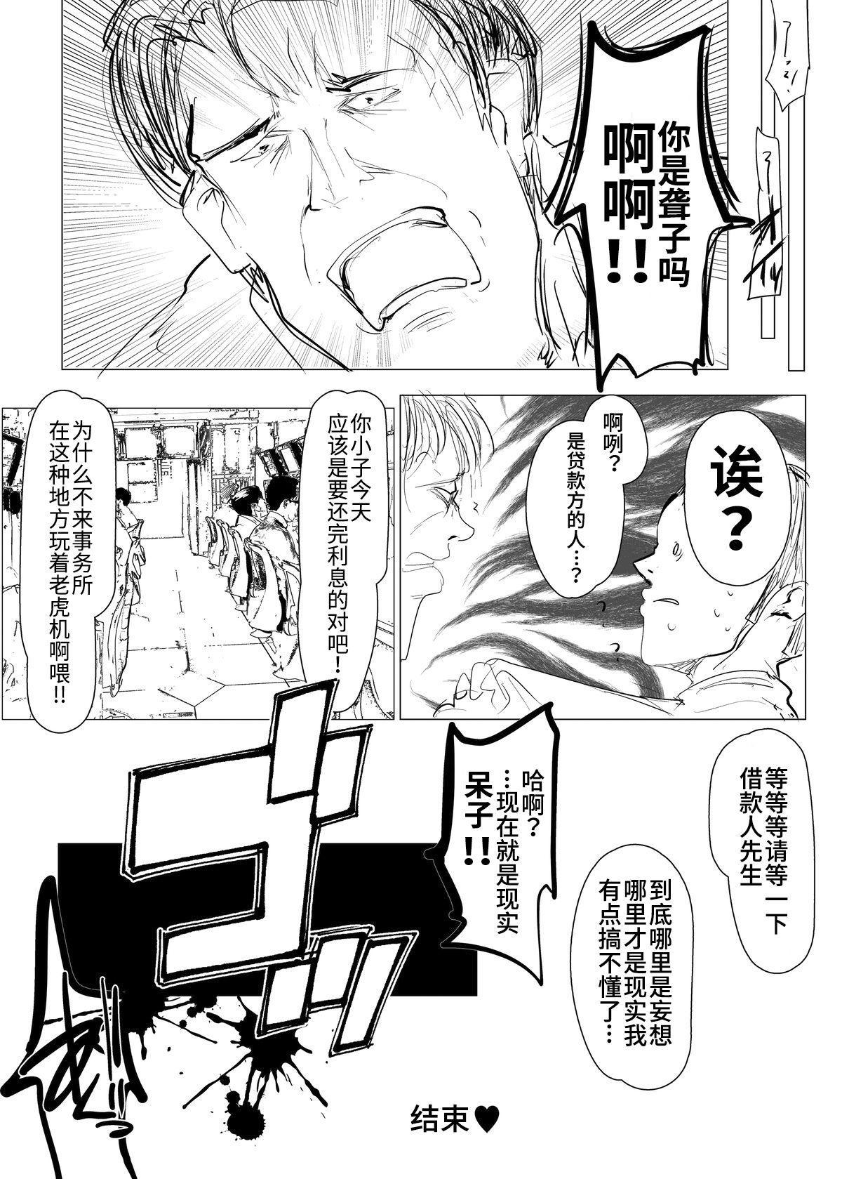 Re: Zero kara Hajimeru PachiSlot Seikatsu 14