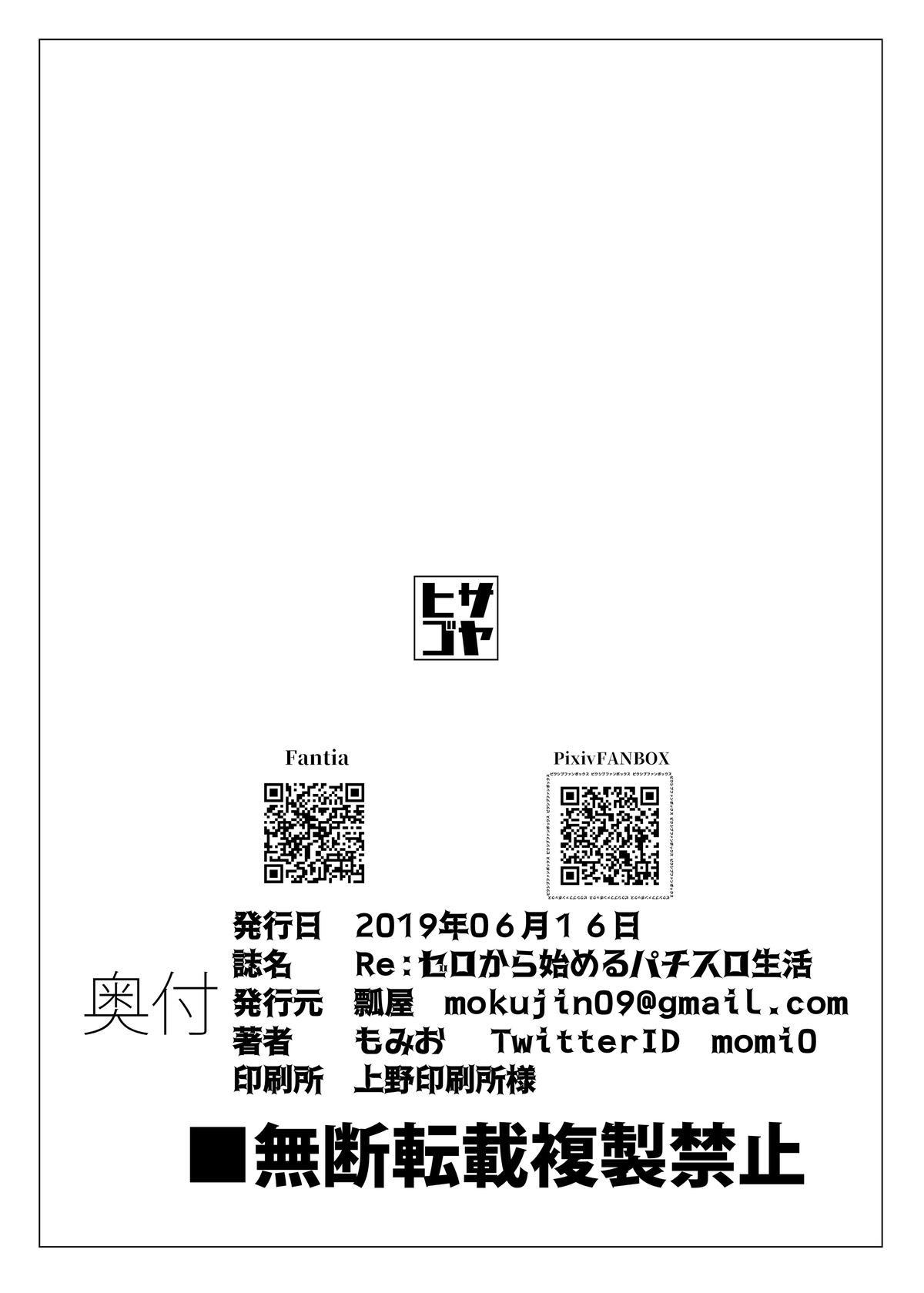 Re: Zero kara Hajimeru PachiSlot Seikatsu 21