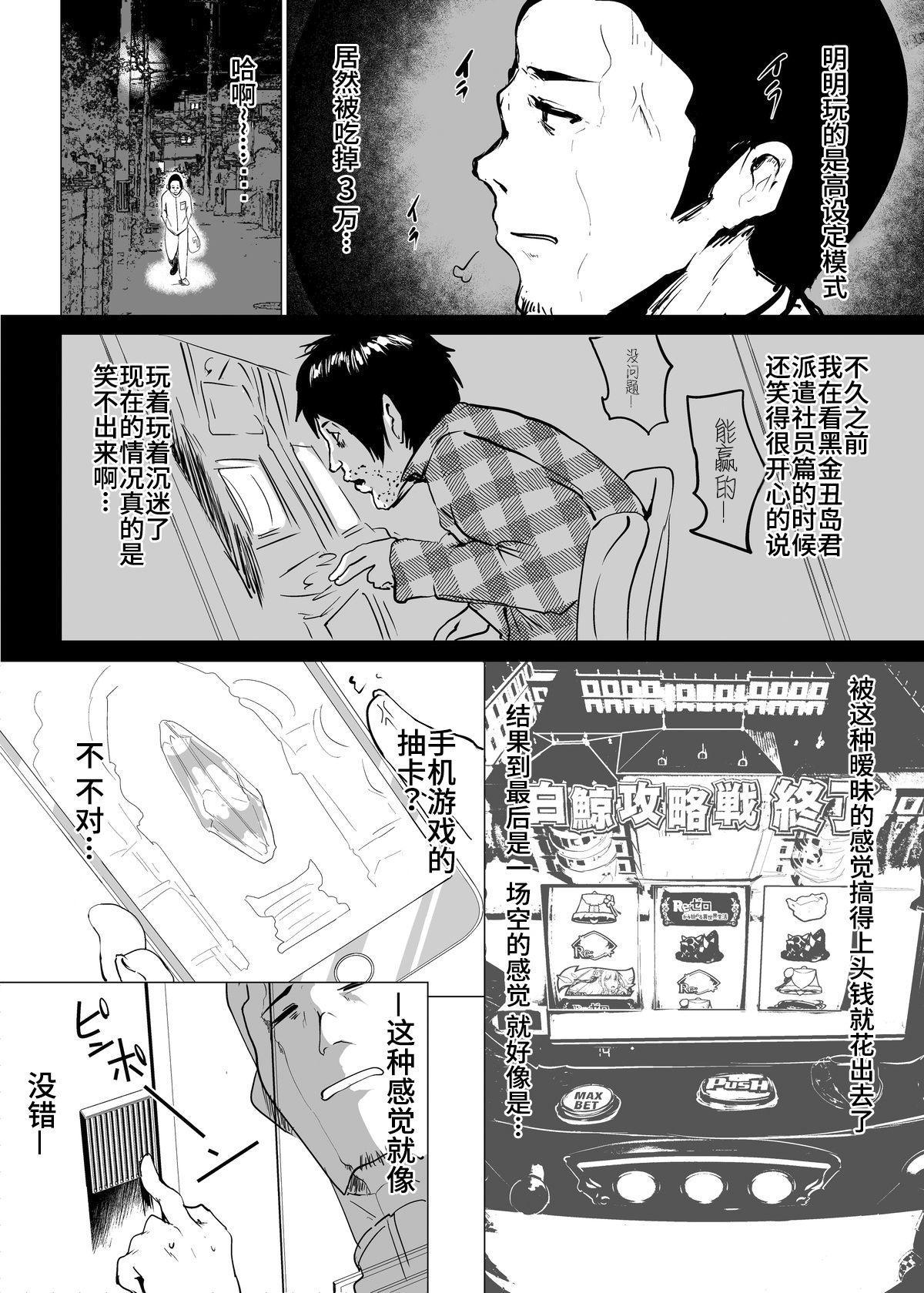 Re: Zero kara Hajimeru PachiSlot Seikatsu 2