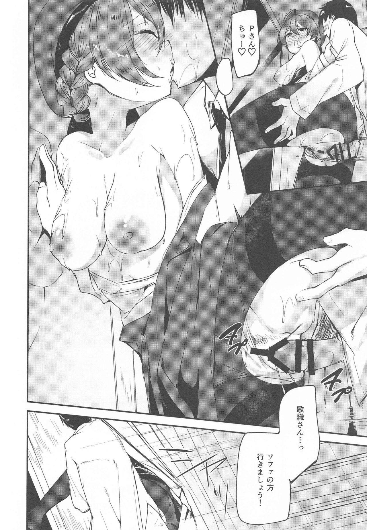 Mite Kudasai, Okigae Shimashita! 14