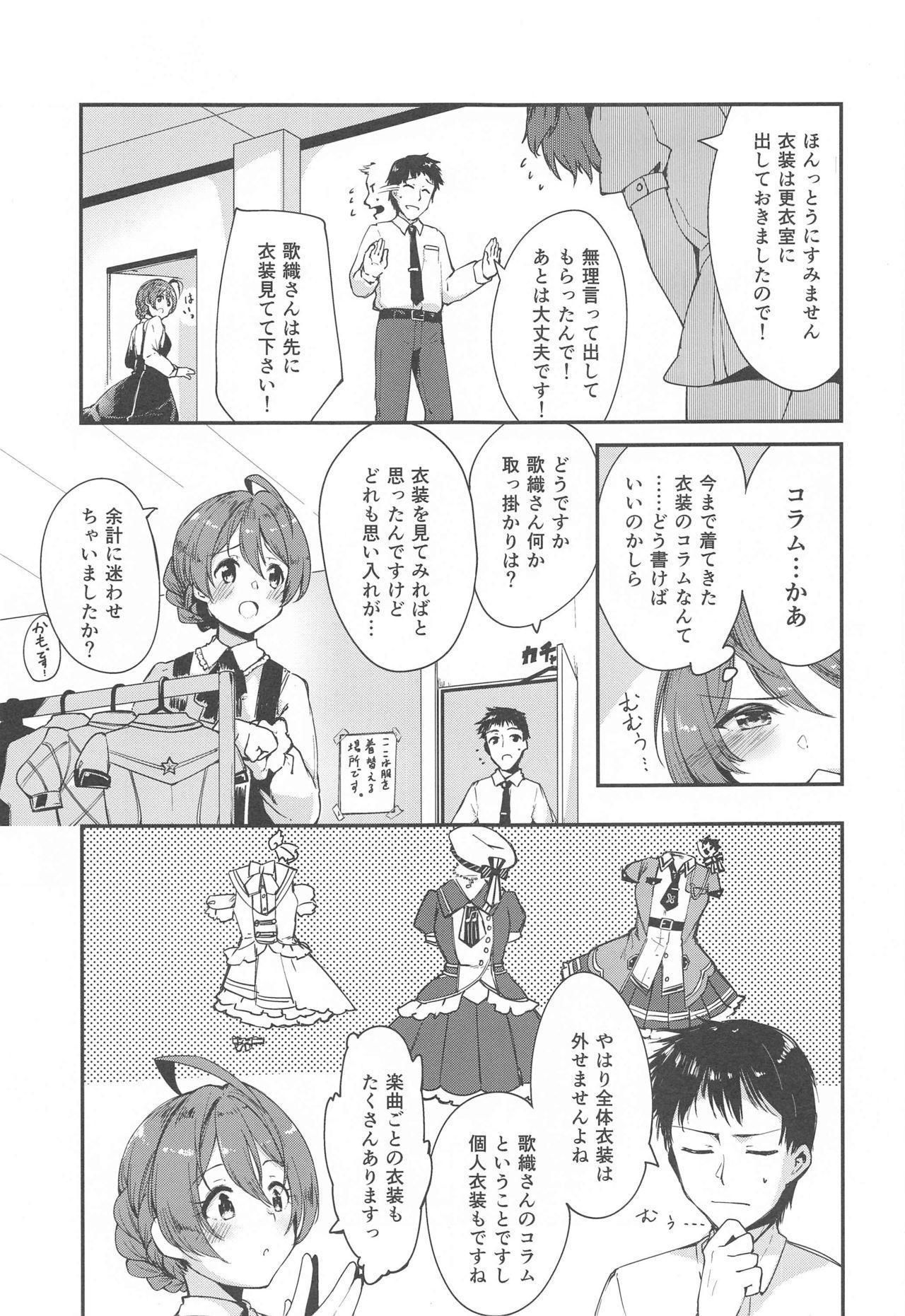 Mite Kudasai, Okigae Shimashita! 1