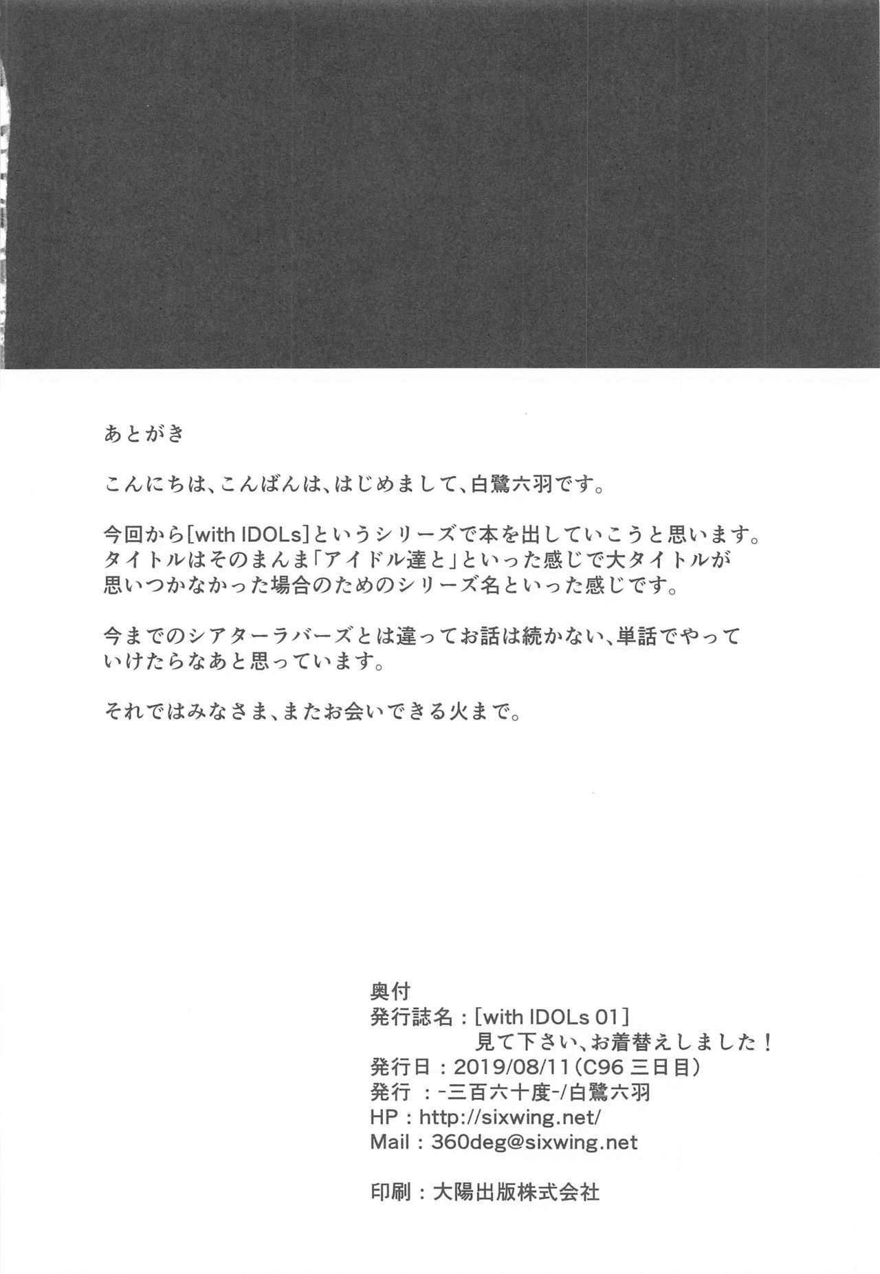 Mite Kudasai, Okigae Shimashita! 20