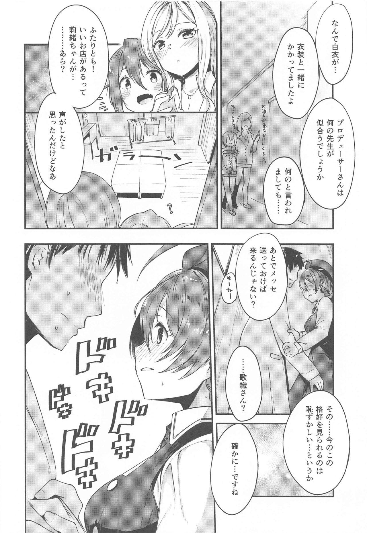 Mite Kudasai, Okigae Shimashita! 4