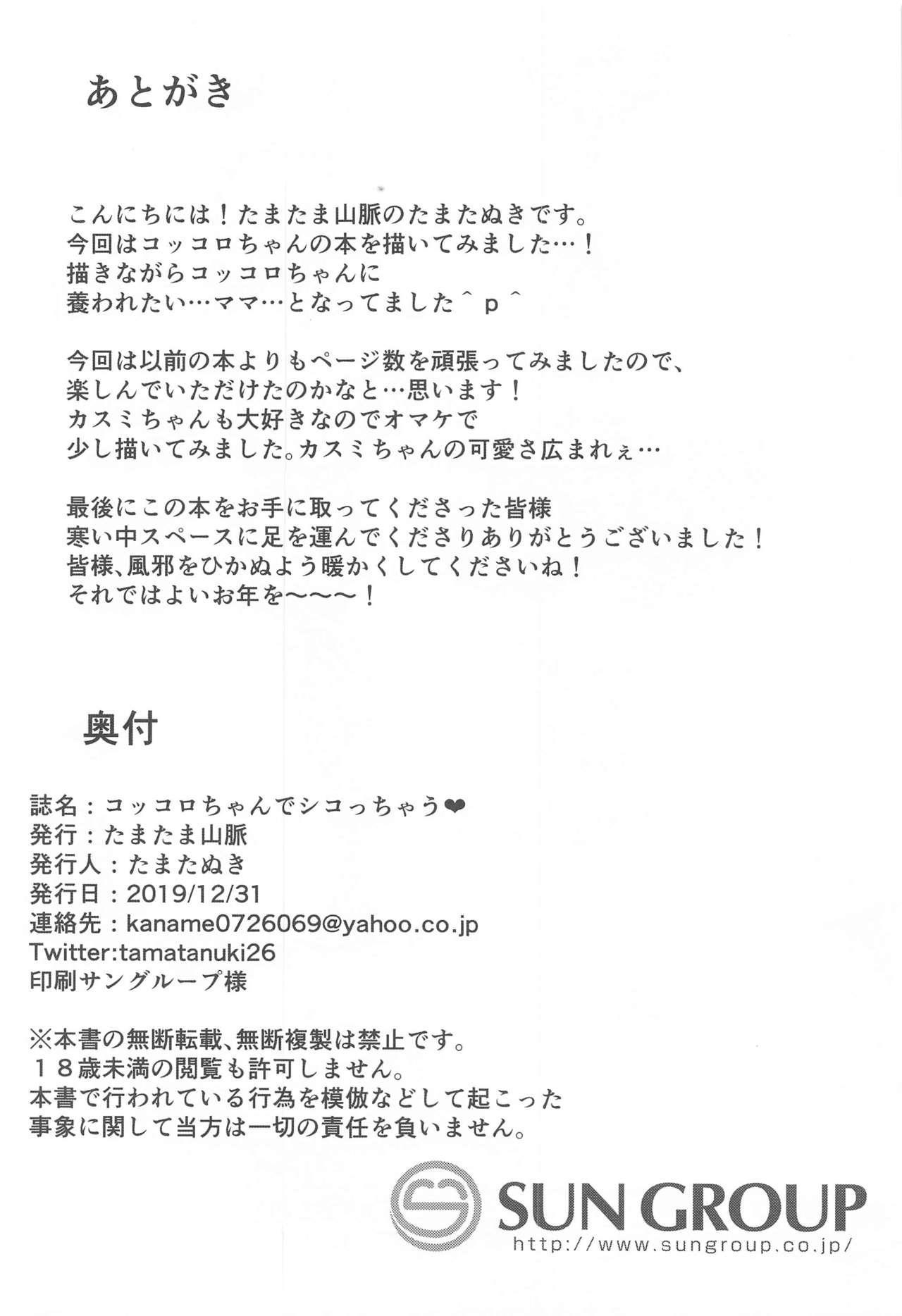 Kokkoro-chan de Shikocchau 25