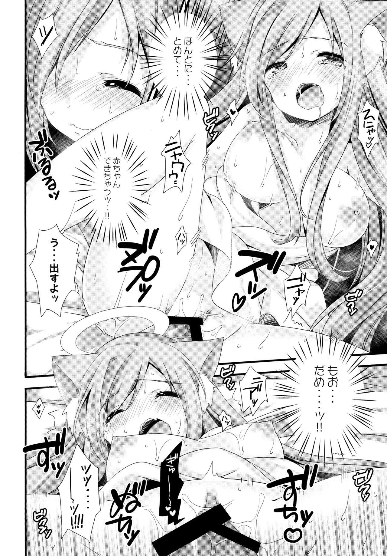 Neko Tenshi-sama 17