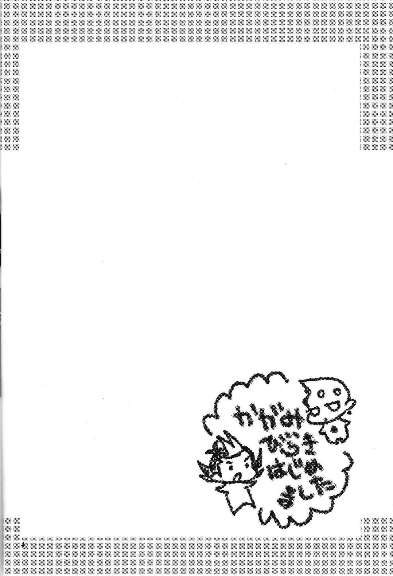 Tanoshii Hokentaiku 2