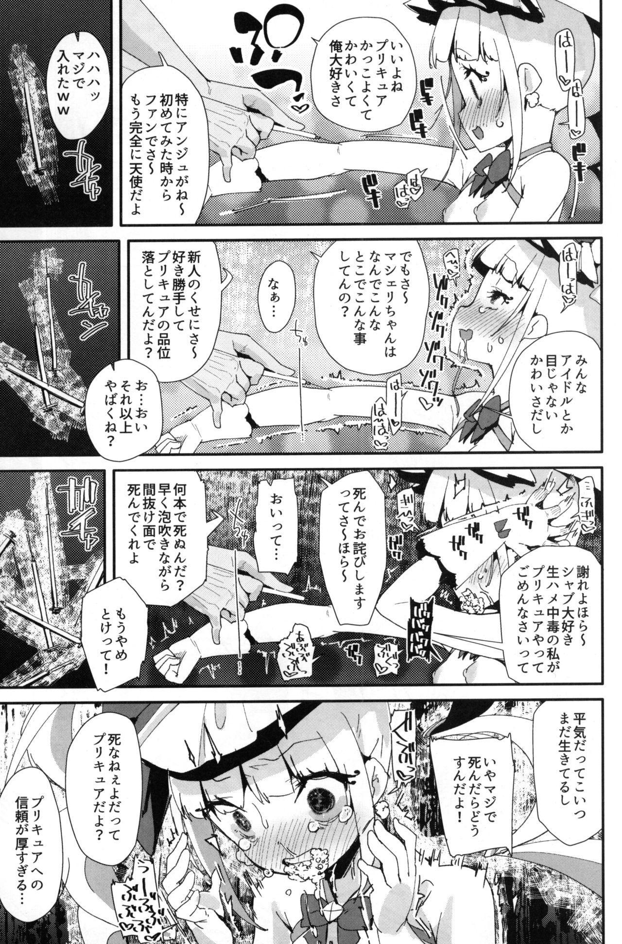 Warui Otoko ni Kimeseku Chuudoku ni Sarete Mama ni Naru Emiru-chan 19