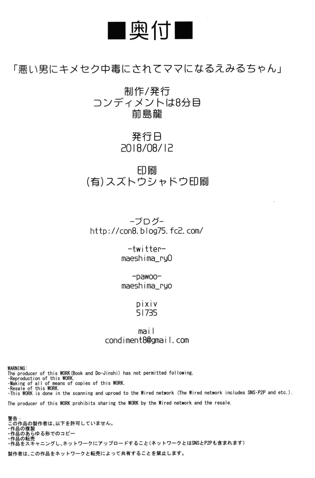 Warui Otoko ni Kimeseku Chuudoku ni Sarete Mama ni Naru Emiru-chan 28