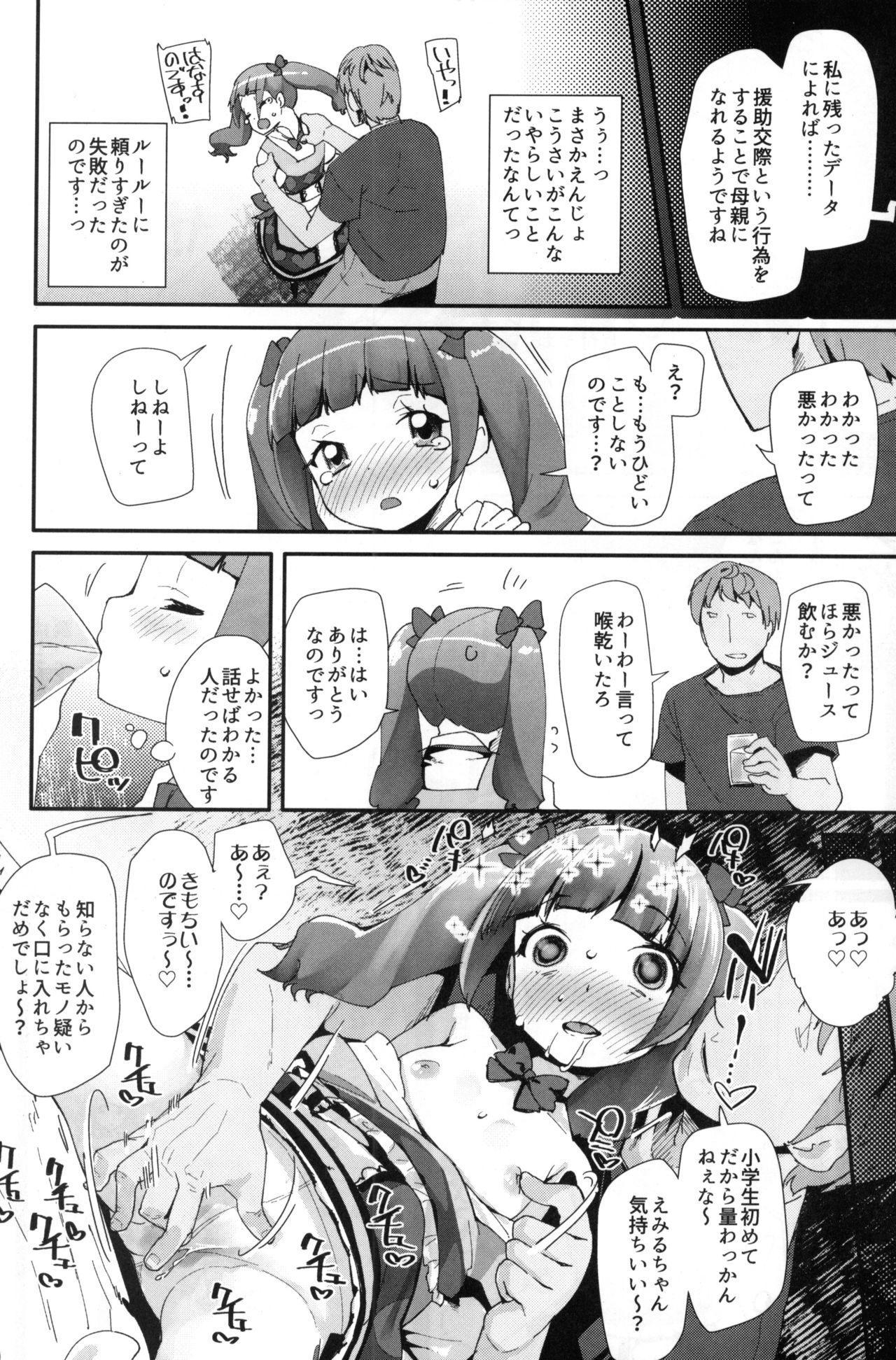 Warui Otoko ni Kimeseku Chuudoku ni Sarete Mama ni Naru Emiru-chan 4