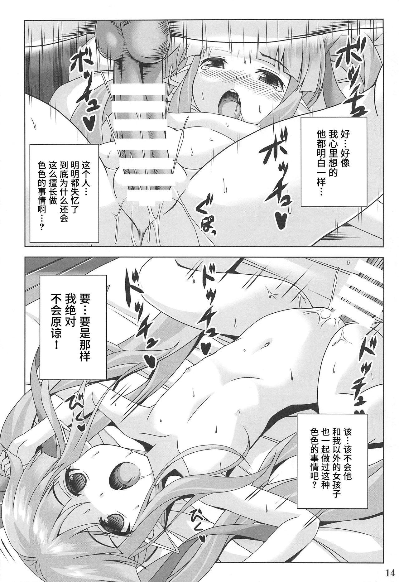 Watashi no Hentai Fushinsha-san Re:Dive! 12