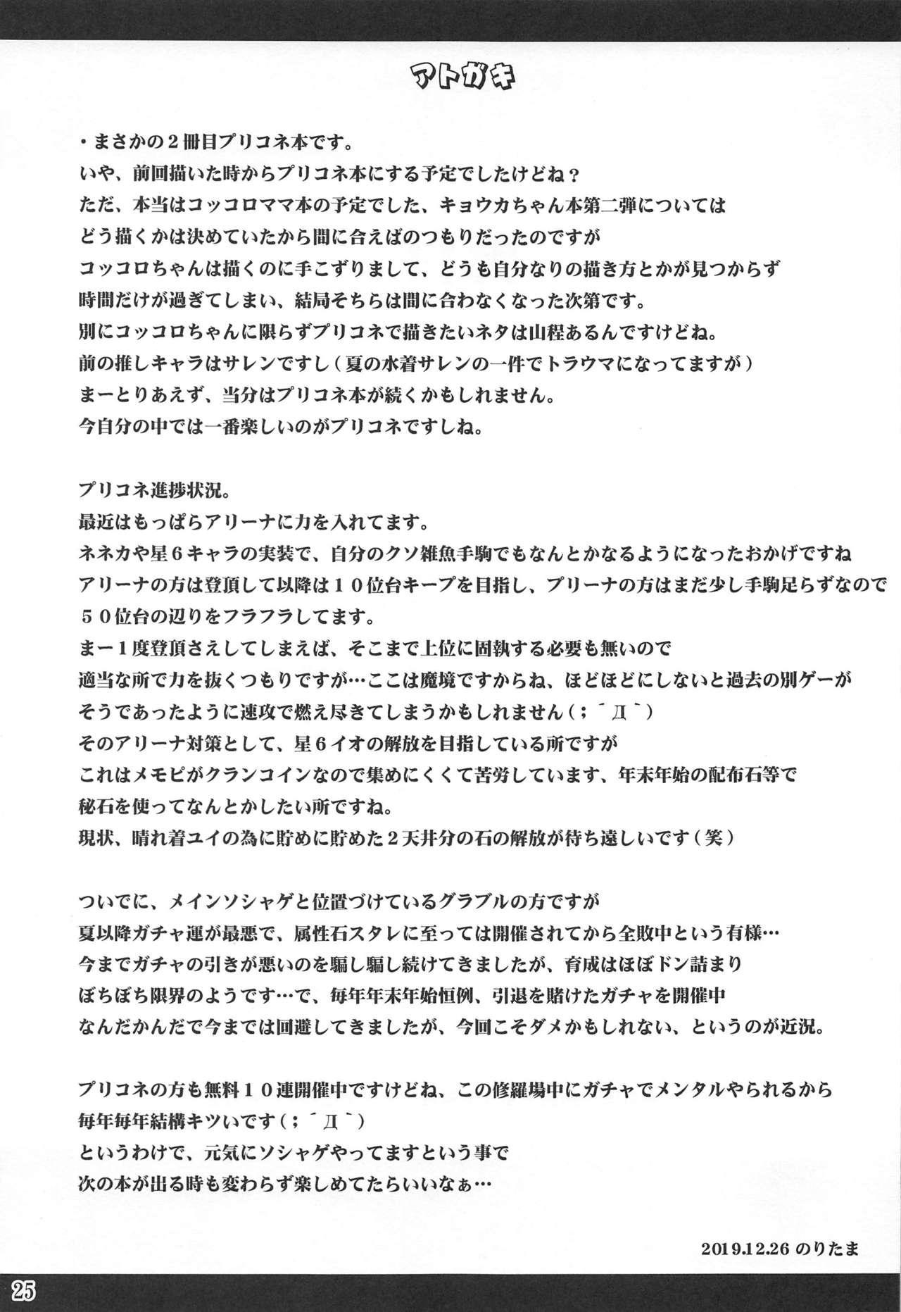 Watashi no Hentai Fushinsha-san Re:Dive! 23