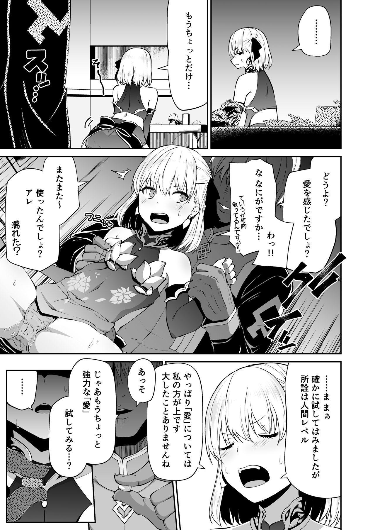 [Kitsuneya (Leafy)] Kama-chan to Love-prescription (Fate/Grand Order) [Digital] 10