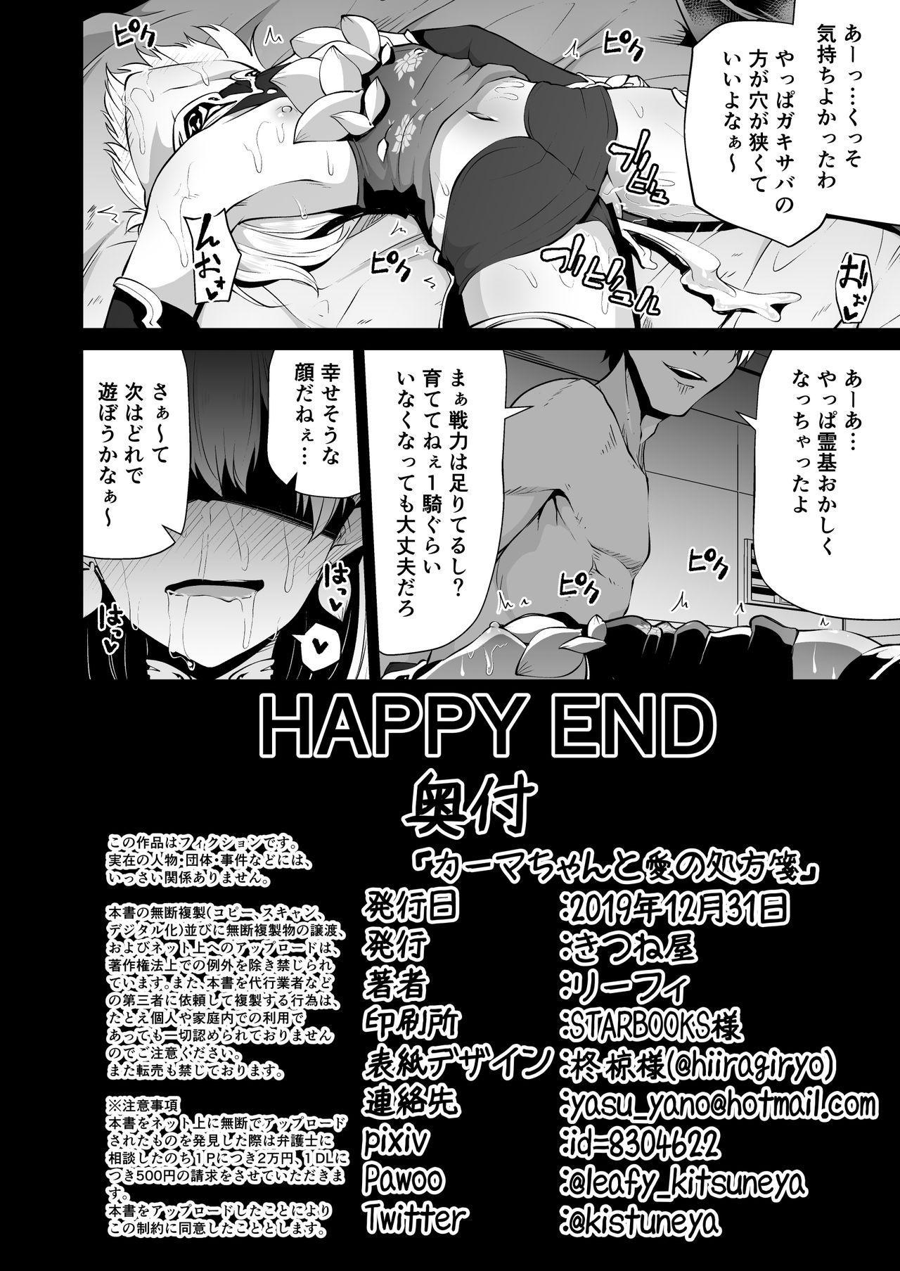 [Kitsuneya (Leafy)] Kama-chan to Love-prescription (Fate/Grand Order) [Digital] 25