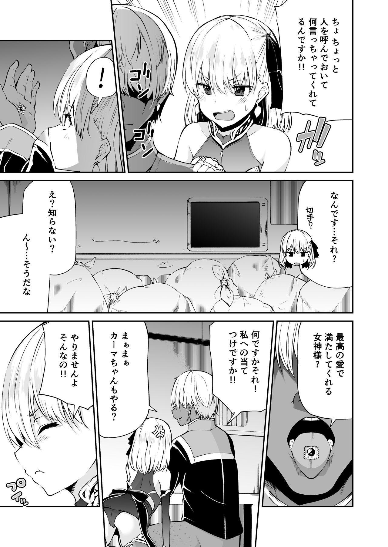 [Kitsuneya (Leafy)] Kama-chan to Love-prescription (Fate/Grand Order) [Digital] 4