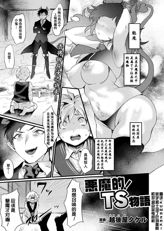 Akumateki! TS Monogatari 0