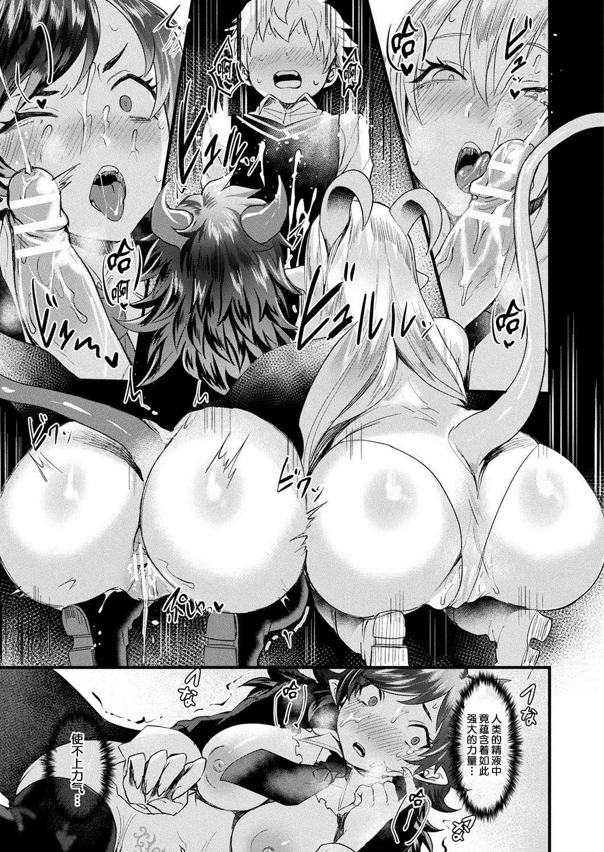 Akumateki! TS Monogatari 10
