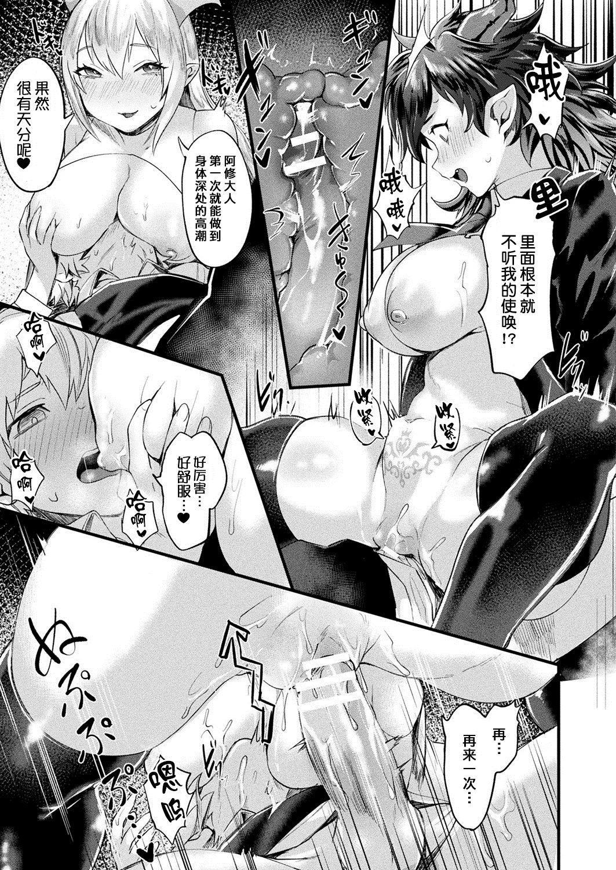 Akumateki! TS Monogatari 14