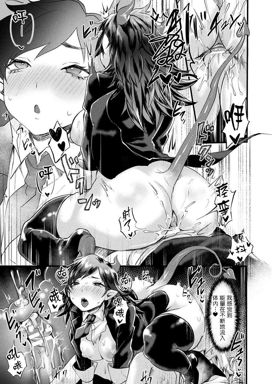 Akumateki! TS Monogatari 16