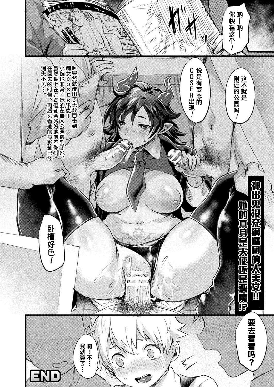 Akumateki! TS Monogatari 19