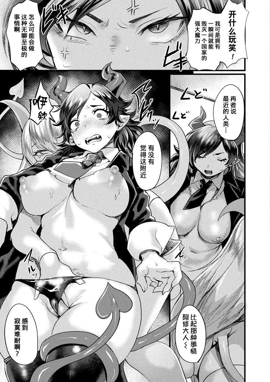 Akumateki! TS Monogatari 4