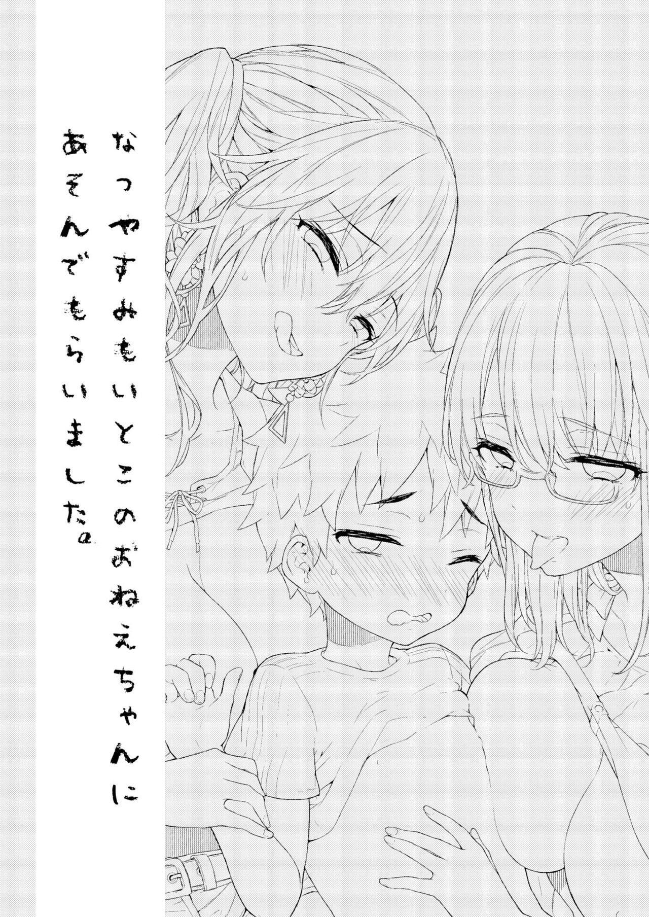 Natsuyasumi mo Itoko no Onee-chan ni Asonde moraimashita. 1