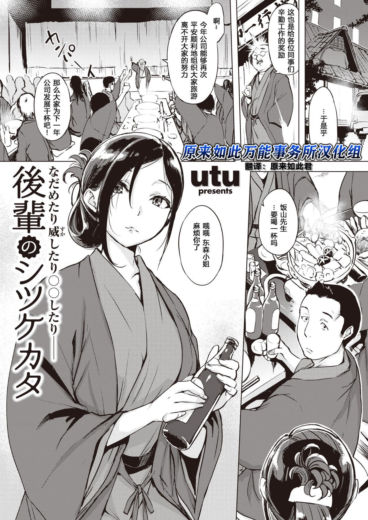 Kouhai no Shitsukekata Nadametari Odoshitari ○○ shitari -   对后辈的教育方法:可以亲切可以严厉也可以OO—— 0