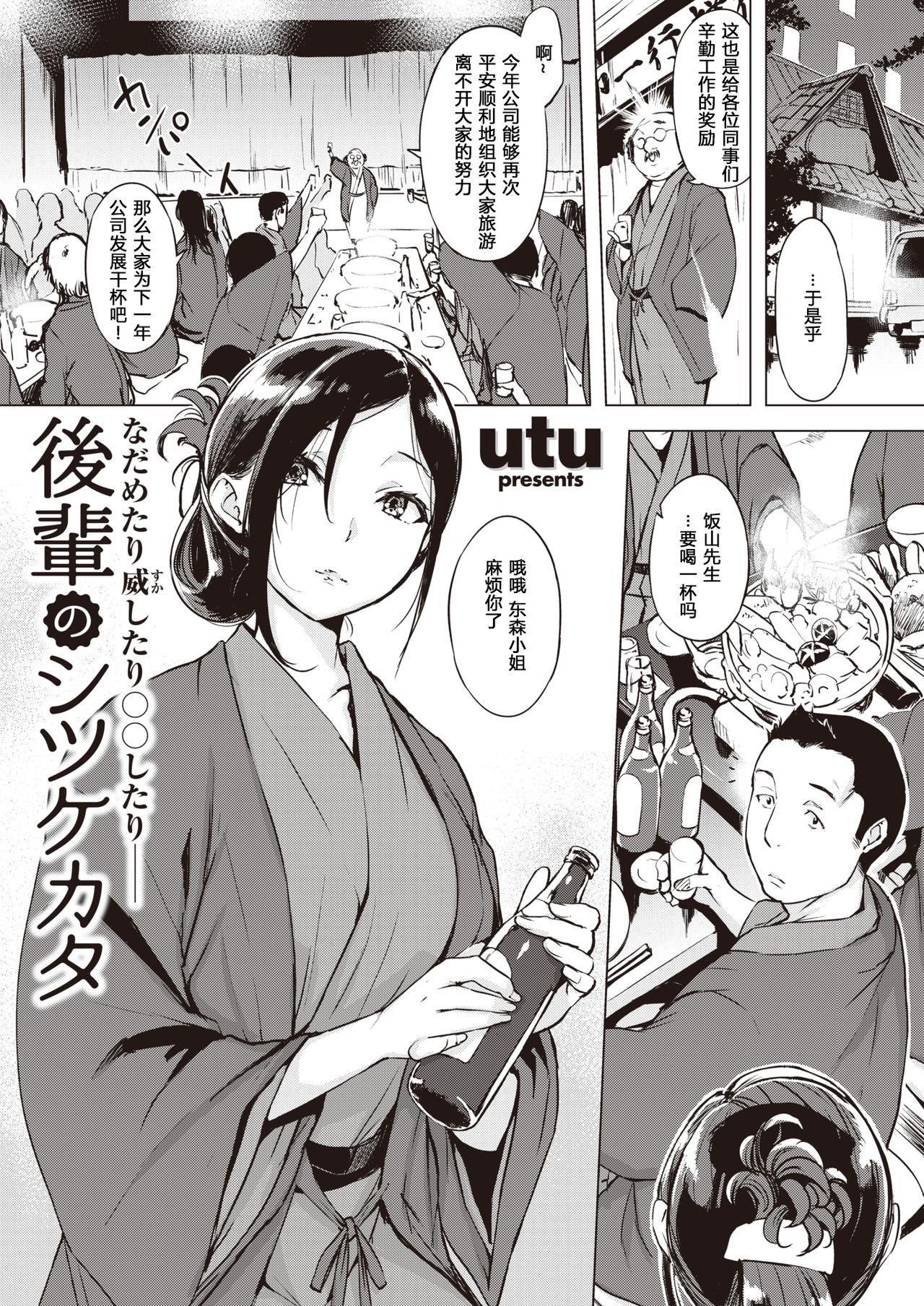 Kouhai no Shitsukekata Nadametari Odoshitari ○○ shitari -   对后辈的教育方法:可以亲切可以严厉也可以OO—— 1