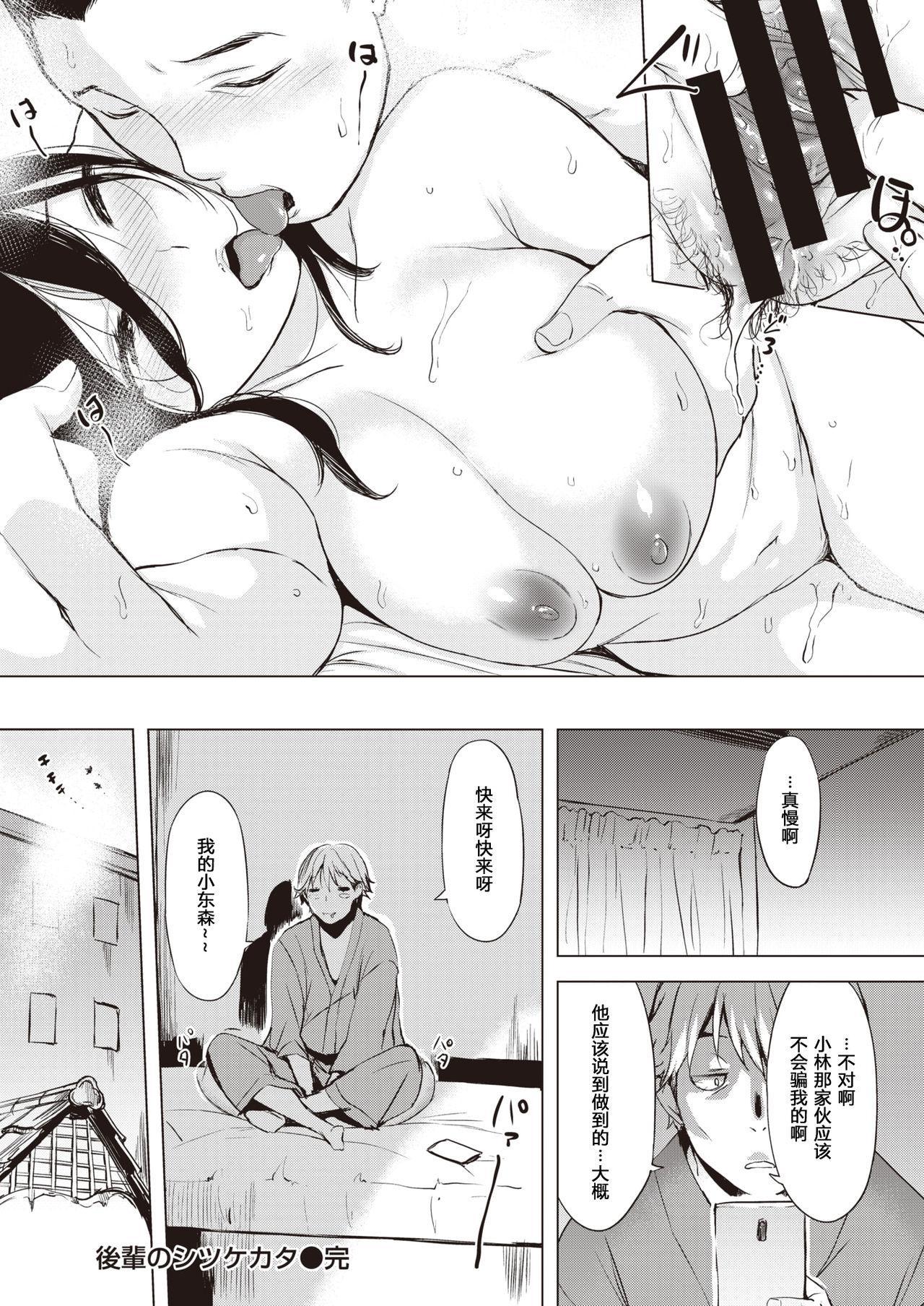 Kouhai no Shitsukekata Nadametari Odoshitari ○○ shitari -   对后辈的教育方法:可以亲切可以严厉也可以OO—— 24