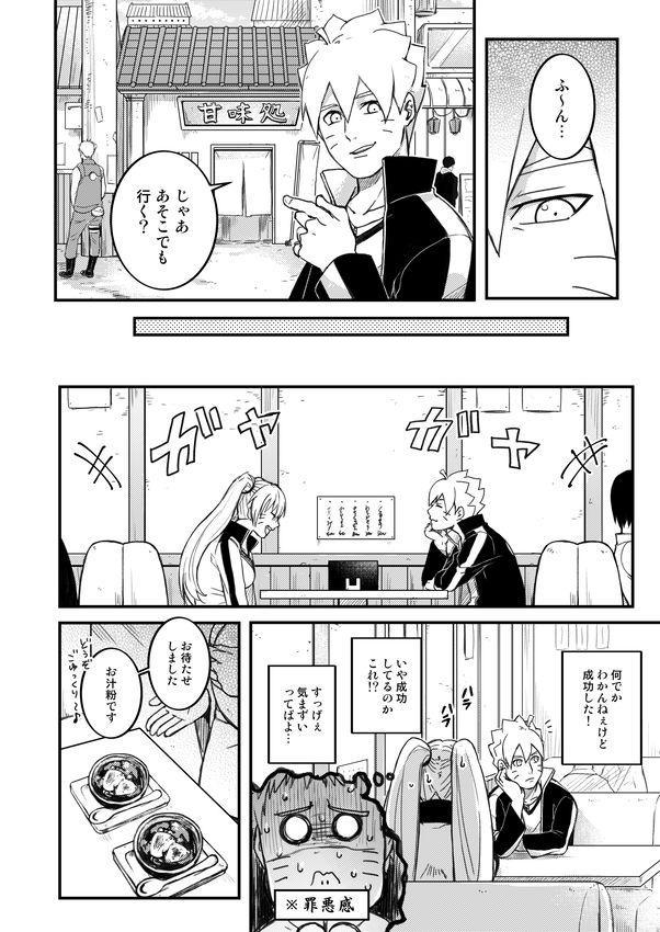 Ore no Musuko ga Nan datte!? 10