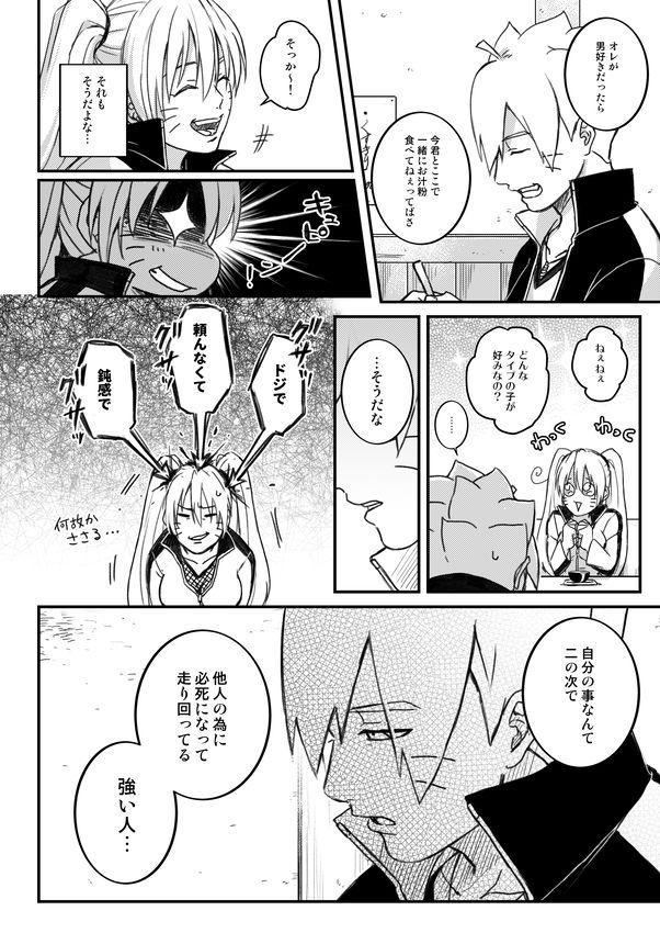 Ore no Musuko ga Nan datte!? 12