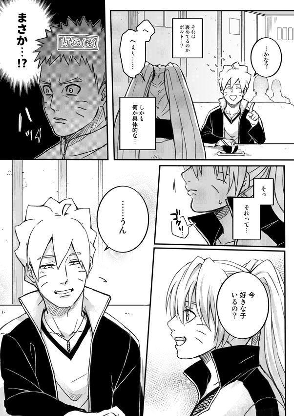 Ore no Musuko ga Nan datte!? 13