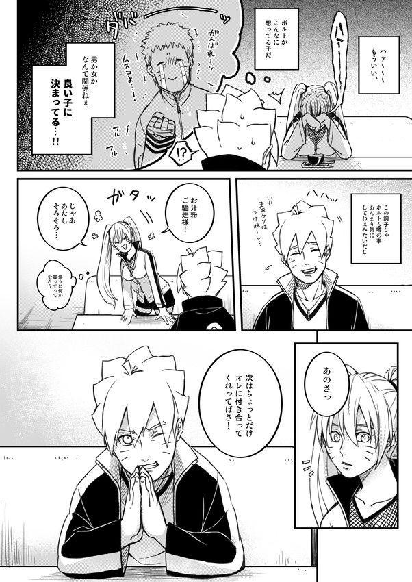 Ore no Musuko ga Nan datte!? 14