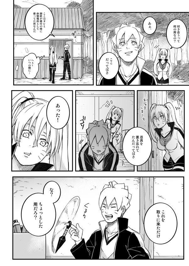 Ore no Musuko ga Nan datte!? 16