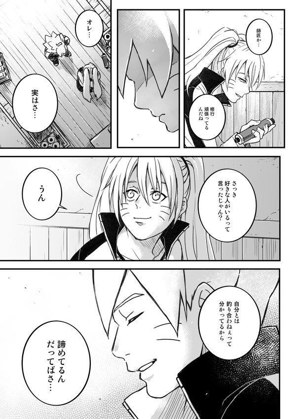 Ore no Musuko ga Nan datte!? 17