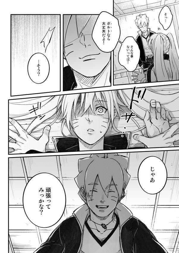 Ore no Musuko ga Nan datte!? 18