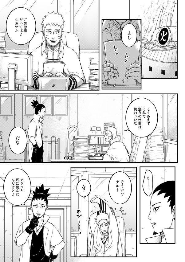 Ore no Musuko ga Nan datte!? 1