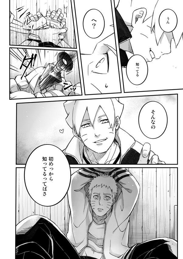 Ore no Musuko ga Nan datte!? 20