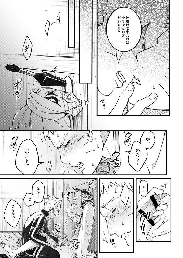 Ore no Musuko ga Nan datte!? 21