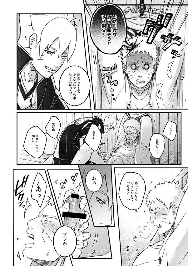 Ore no Musuko ga Nan datte!? 22