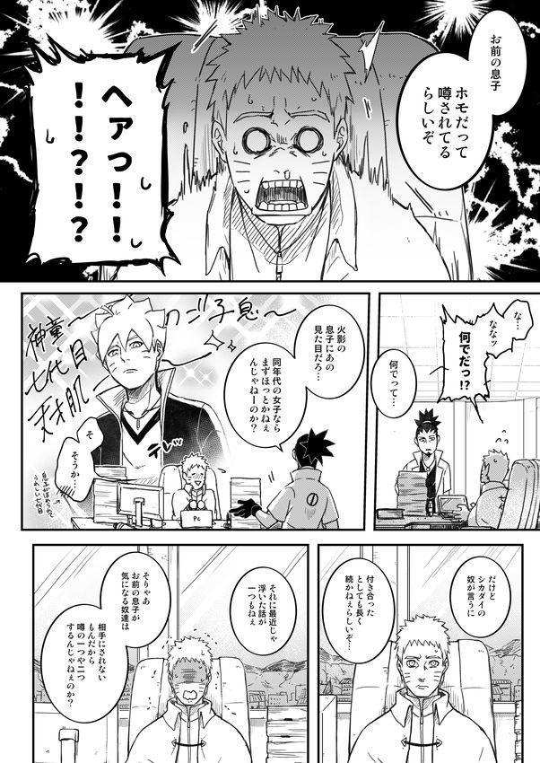 Ore no Musuko ga Nan datte!? 2