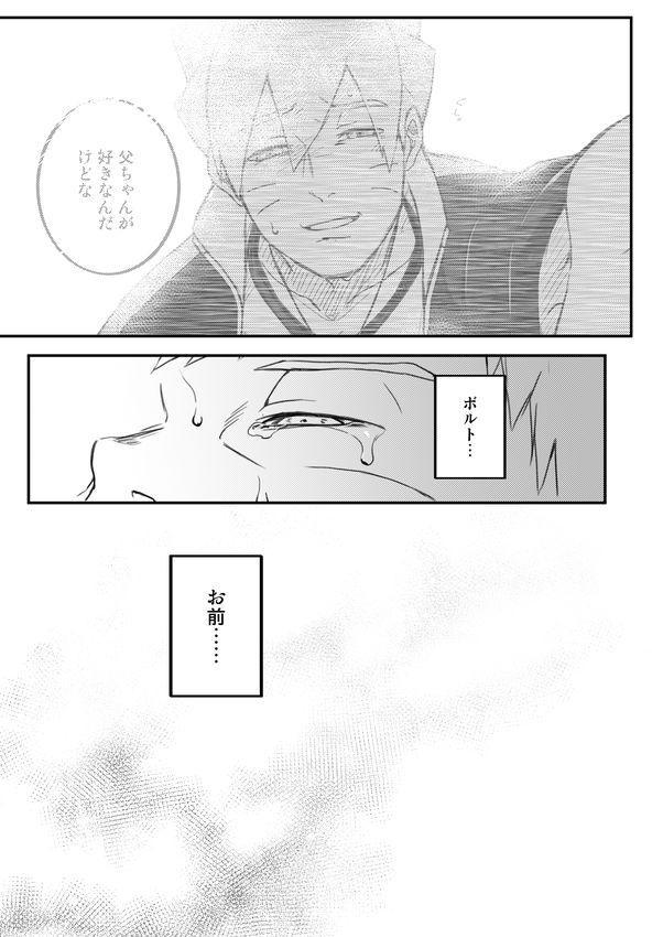 Ore no Musuko ga Nan datte!? 29