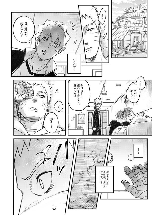 Ore no Musuko ga Nan datte!? 30