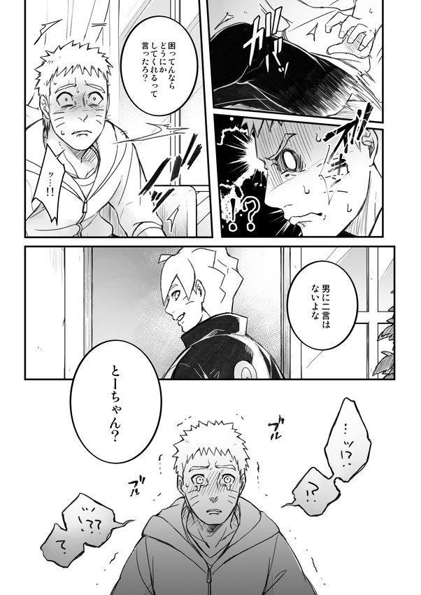 Ore no Musuko ga Nan datte!? 31