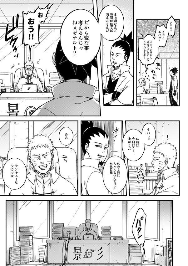 Ore no Musuko ga Nan datte!? 3