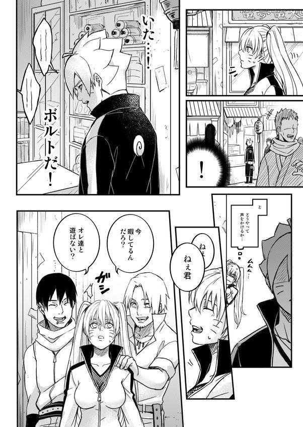 Ore no Musuko ga Nan datte!? 6